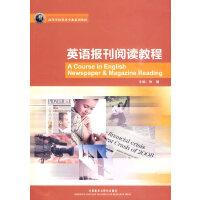 英语报刊阅读教程(新经典高等学校英语专业系列教材)