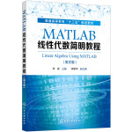 MATLAB线性代数简明教程(Linear Algebra Using MATLAB)(李爽)