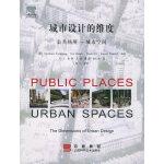 城市设计的维度:公共场所-城市空间