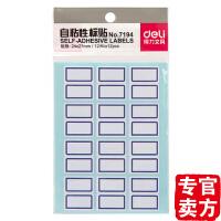 【5折疯抢 得力文具】Deli/得力 7194 标贴 自粘性 标贴标签纸(24×27mm)得力标签