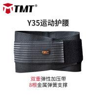 运动护腰带男女保暖健身深蹲训练篮球装备跑步护具束腰收腹带 Y35运动护腰(8弹簧+双重加压带)