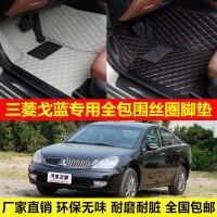 三菱戈蓝专车专用环保无味防水耐脏易洗超纤皮全包围丝圈汽车脚垫