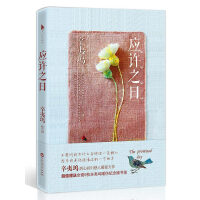 [二手9成新]应许之日(辛夷坞小说)辛夷坞,白马时光 出品9787550009776百花洲文艺出版社