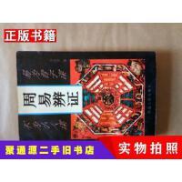 【二手9成新】周易辩证(盖章)马恒君河北人民出版