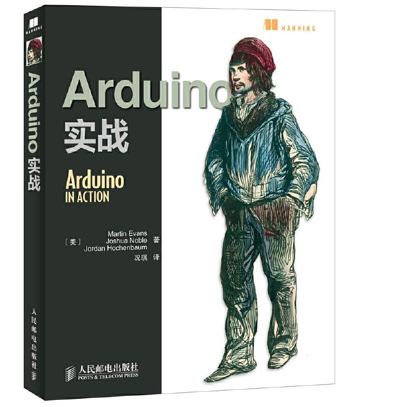 Arduino实战实用的Arduino图书,搭建原型和DIY电子制作的实践指南