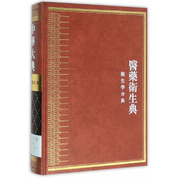 中华大典·医药卫生典·卫生学分典·通论总部、环境卫生总部、人物总部