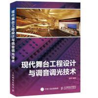 现代舞台工程设计与调音调光技术梁华人民邮电出版社【正版特惠】