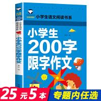 [任选8本40元]小学生200字限字作文儿童彩图注音版 小学生低年级作文起步
