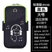 跑步手机臂包男女运动手机包 韩版VIVO/OPPO/华为/苹果臂套潮
