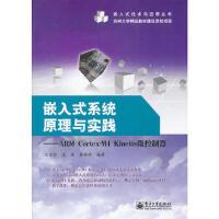 【正版二手8成新】 嵌入式系统原理与实践:ARM Cortex-M4 Kiis微控制器 王宜怀 电子工业出版社 978