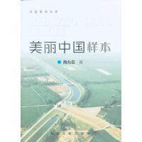 美丽中国样本 裔兆宏 中央文献出版社 9787507339123