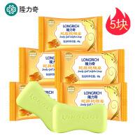 隆力奇硫磺皂抑菌面部抑螨洗�香皂背部全身沐浴肥皂家庭�b80g*5�K