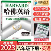 哈佛英语完形填空与阅读理解巧学精练八年级下册