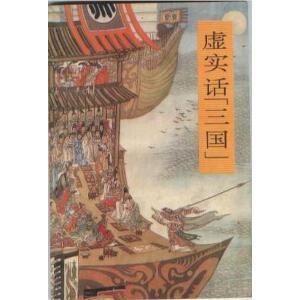 虚实话三国刘文忠 刘元煌人民文学出版社9787020021406