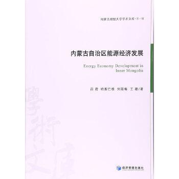 内蒙古自治区能源经济发展(内蒙古财经大学学术文库·第一辑)