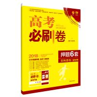 2018新版 高考必刷卷押题6套 文科综合 定制卷 全国2卷适用