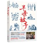 半条被子(潜藏半世纪的感人长征故事,温暖整个中国的红色经典——作家志在飞多次进行实地采访,深度纪录红色经典故事《半条被子》,真实再现长征路上的军民鱼水深情。))