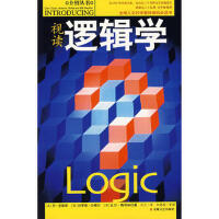 【二手旧书9成新】【正版现货】视读逻辑学 (英)丹・克莱恩・沙蒂尔,(英)比尔・梅布林 ,许兰 ,田 97875396