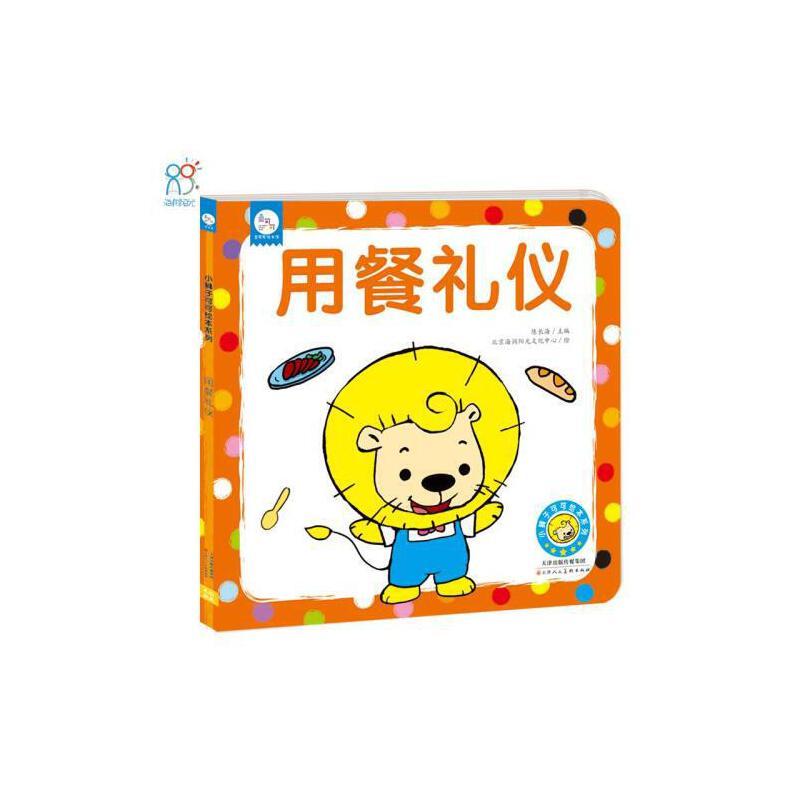 可可繪本系列(用餐禮儀)全方位培養孩子禮儀幼兒園用書正版童書批發