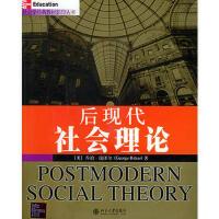 后现代社会理论 影印 (美)乔治・瑞泽尔 9787301069868