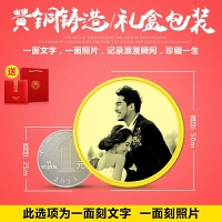 diy情侣纪念币创意照片定制刻字纪念日生日礼物送女友男朋友浪漫
