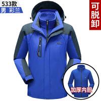 冲锋衣男女三合一两件套可拆卸冬季加绒加厚防风衣外套户外登山服