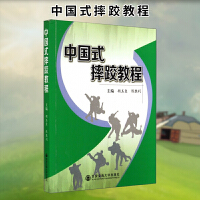 西安交大:中国式摔跤教程