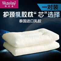 泰国原装乳胶枕头枕芯一对装夏颈椎枕橡胶健康枕