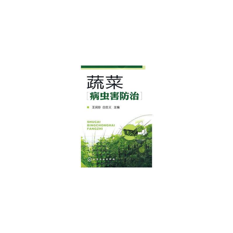 【旧书二手书9成新】 蔬菜病虫害防治 9787122082282 化学工业出版社 正版书籍