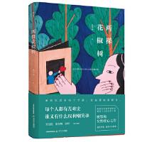 两棵花椒树 姚鄂梅 北岳文艺出版社