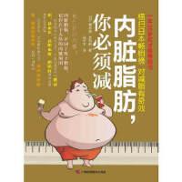 �扰K脂肪,你必��p,[日]青木晃,�V西科�W技�g出版社9787807638087
