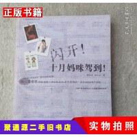 【二手9成新】闪开十月妈咪驾到陈乐迎陈乐从著上海