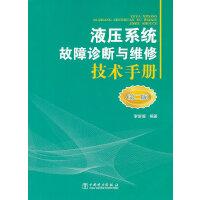 液压系统故障诊断与维修技术手册(第二版)