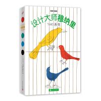 设计大师穆纳里1945系列(套装共9册)