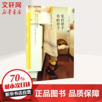 家的样子,你的样子 时代华文书局