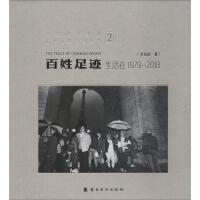 百姓足迹 生活在1979-2018 2 广东岭南美术出版社有限责任公司