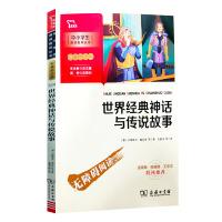 2021版 智慧熊中小学生阅读指导丛书 世界经典神话与传说故事 商务印书馆无障碍阅读