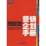 营销企划手册:已经被50万中国营销人使用的营销企划工具书 (派力营销实用工具与培训教材系列,联想、万科、国美、海尔等员工已从中受益,与《营销方法》《营销人员薪酬与考核》同题材)