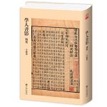 学人书影初集/辛德勇新作