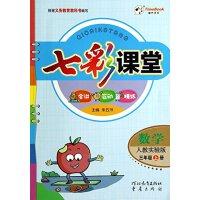 【旧书二手书八成新】七彩课堂:数学(三年级上册 人教实验版)
