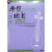 琵琶考级曲目-演奏文凭级-中央音乐学院海内外考级曲目(DVD)( 货号:101310011809)