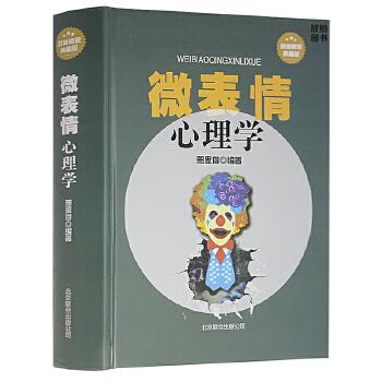 正版 微表情心理学 9787550214859 本书收集了各种微表情 并结合实际图片
