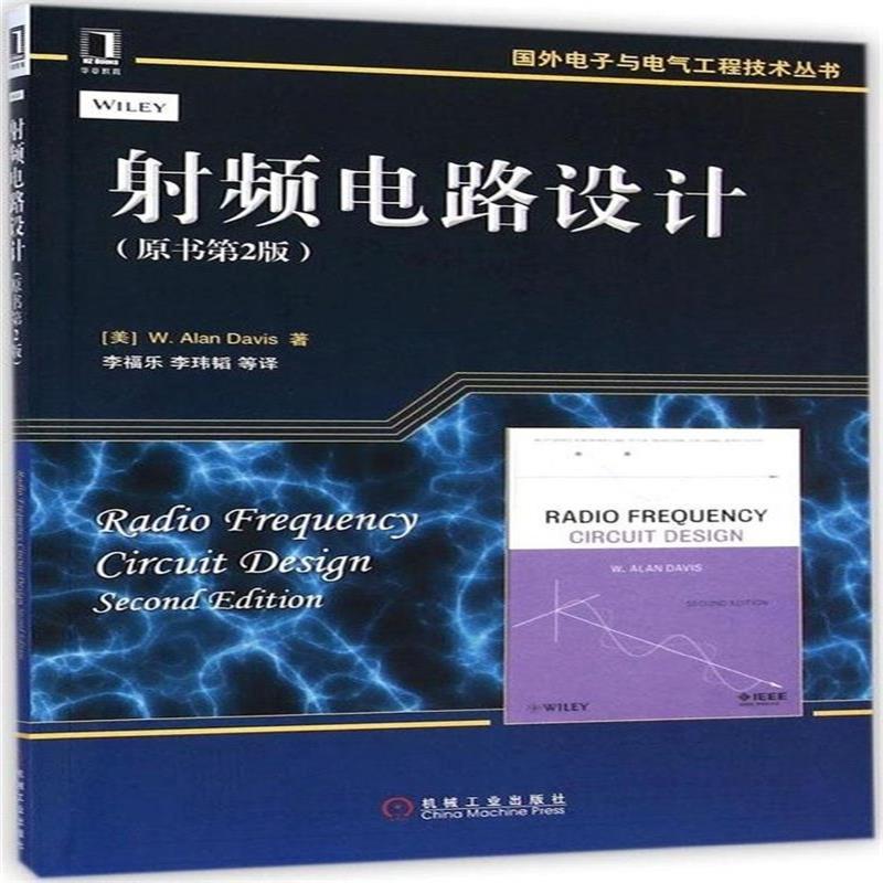 射频电路设计-(原书第2版)