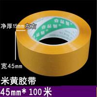 【支持礼品卡】很大卷胶带宽4.5cm长750米 透明胶带封箱快递口布粘打包胶纸 k6g