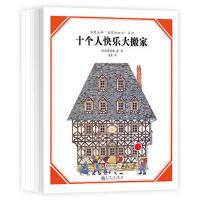 """安野光雅""""美丽的数学""""系列 (共5册)"""