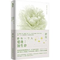 正版-H-曾有一个人爱我如生命:珍藏版 舒仪 9787505741997 中国友谊出版公司