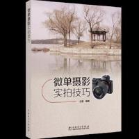 【新�A��店自�I】微��z影��拍技巧 中���力出版社 �m易 9787519826949