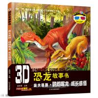3D恐龙故事书:庞大族群・鹦鹉嘴龙 成长感悟