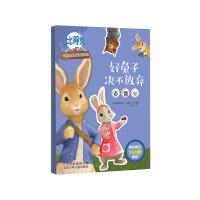 比得兔早教故事贴纸书 好兔子决不放弃