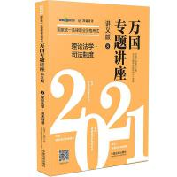 司法考试2021 2021国家统一法律职业资格考试万国专题讲座・理论法学・司法制度(讲义版)